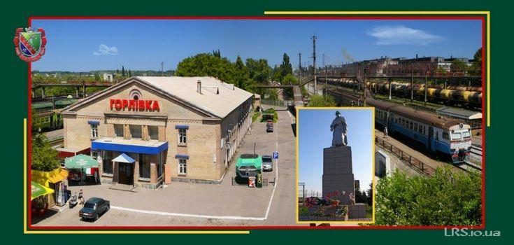 Станция Горловка