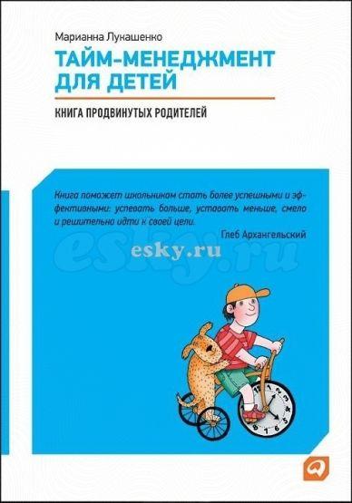 Тайм-менеджмент для детей: Книга продвинутых родителей. Альпина Паблишер