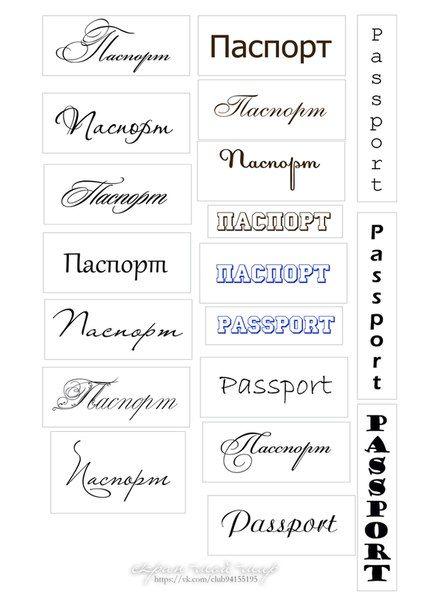 Картинки паспорт для скрапбукинга распечатать