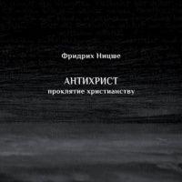 Аудиокнига Антихрист Проклятие христианству Фридрих Ницше