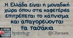 Η Ελλάδα είναι η μοναδική χώρα όπου στις καφετέριες επιτρέπεται το κάπνισμα και απαγορεύονται τα τασάκια