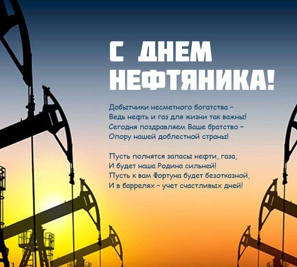 pozdravleniya-s-dnem-neftyanika-otkritki-krasivie foto 10