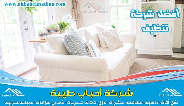 شركة تنظيف شقق بالطائف وأرخص سعر غسيل للشقق Https Ahbabelmadina Com Apartments Cleaning Altaif Abs Apartment