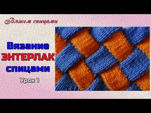 Entrelac Knitting Patterns ( without Turning Work) _ Узор Энтерлак - YouTube