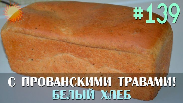 Slavic Secrets# 139 Домашний белый хлеб в духовке Homemade White Bread i...
