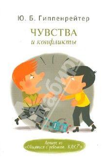 Юлия Гиппенрейтер - Чувства и конфликты обложка книги