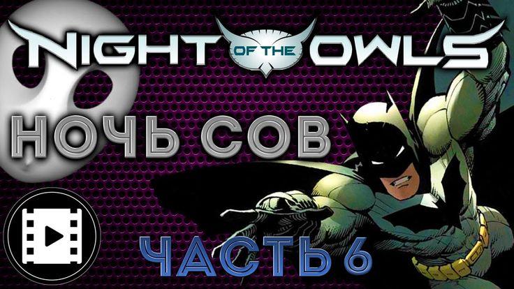 Видео комикс.Бэтмен. Ночь Сов(Night of Owls) Часть 6.