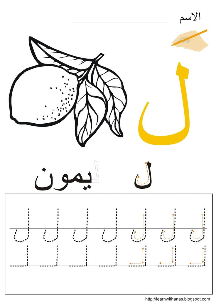 arabic alphabet pdf 25 pinterest. Black Bedroom Furniture Sets. Home Design Ideas