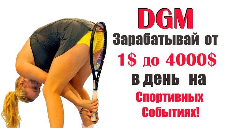 DGM (DayGameMastery) - Моментальный Вывод Денег!