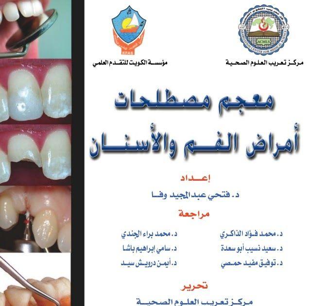 War2h Com Nbspthis Website Is For Sale Nbspwar2h Resources And Information Dentist Oral Dental