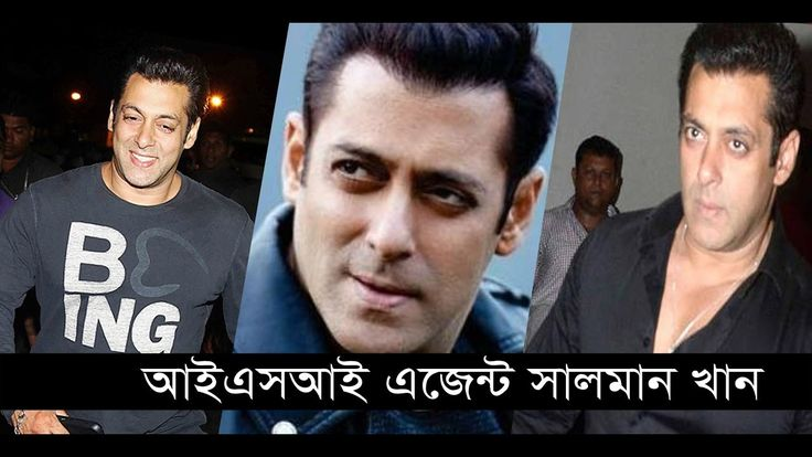 আইএসআই এজনট সলমন খন | Salman Khan | Bangla Entertainment News   বলউড ভইজন'খযত সলমন খনর বরদধ পকসতনর গয়নদ সসথ-আইএসআইর সঙগ কজ করর অভযগ আন হয়ছ বগ বস'র ঘর থক বর কর দয় হয়ছ ওম সবমক আর এটই কল হল এ অভনতর বগ বসর ঘর থক বরয় আসর পর থকই একর পর এক বসফরক অভযগ কর চলছন ওম এর আগ ভজ বণর বরদধ অভযগ এনছলন তন এবর ছড কথ বললন ন সলমনকও 'দব' তরকর বরদধ এমন অভযগ আনয় ওম অবশয বযপক ননদত হচছন বগ বস  থক বহসকত হবর পরই ওম অভযগ করন সলমন আইএসআই'র এজনট একট টলভশন চযনলর কযমরর সমন দড়য় সলমনর বরদধ এমন অভযগ করন ভরতয় এ ধরময় নত  ISI agent…