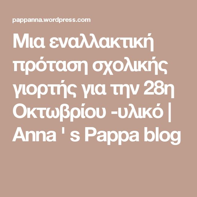 Μια εναλλακτική πρόταση σχολικής γιορτής για την 28η Οκτωβρίου -υλικό | Anna ' s Pappa blog