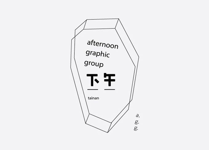 afternoon graphic group | 廖韡
