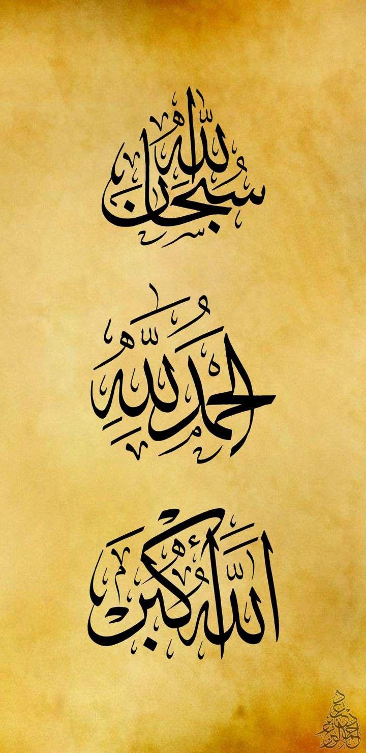 New 4k Ultra Hd Islamic Wallpaper Islamic Art Calligraphy Allah Names Islamic Caligraphy