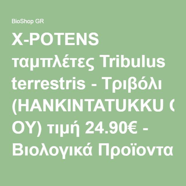 X-POTENS ταμπλέτες Tribulus terrestris - Τριβόλι (HANKINTATUKKU OY) τιμή 24.90€ - Βιολογικά Προϊοντα - Sex
