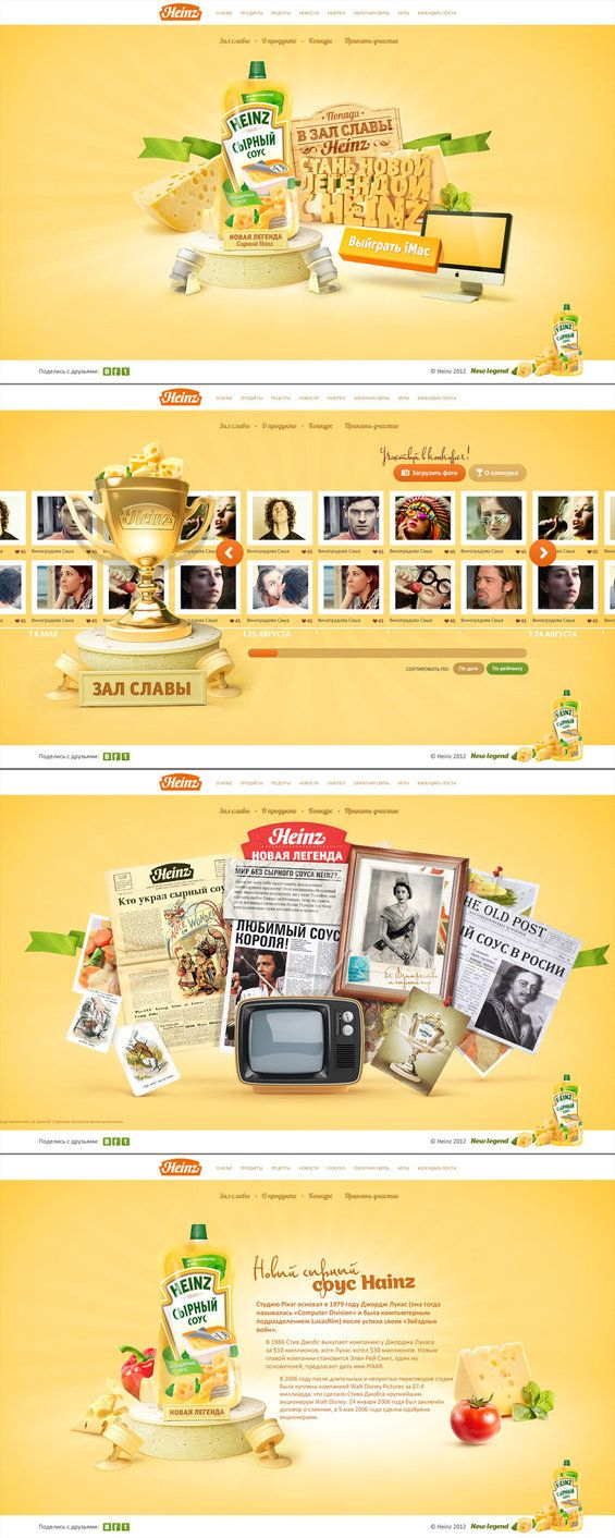 Heinz. New legend - Web Design