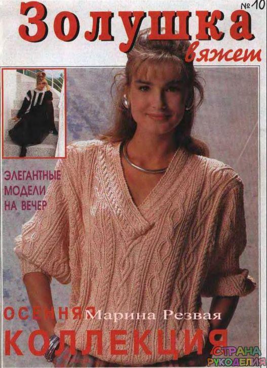 Золушка вяжет 1996-10 - Золушка Вяжет - Журналы по рукоделию - Страна рукоделия