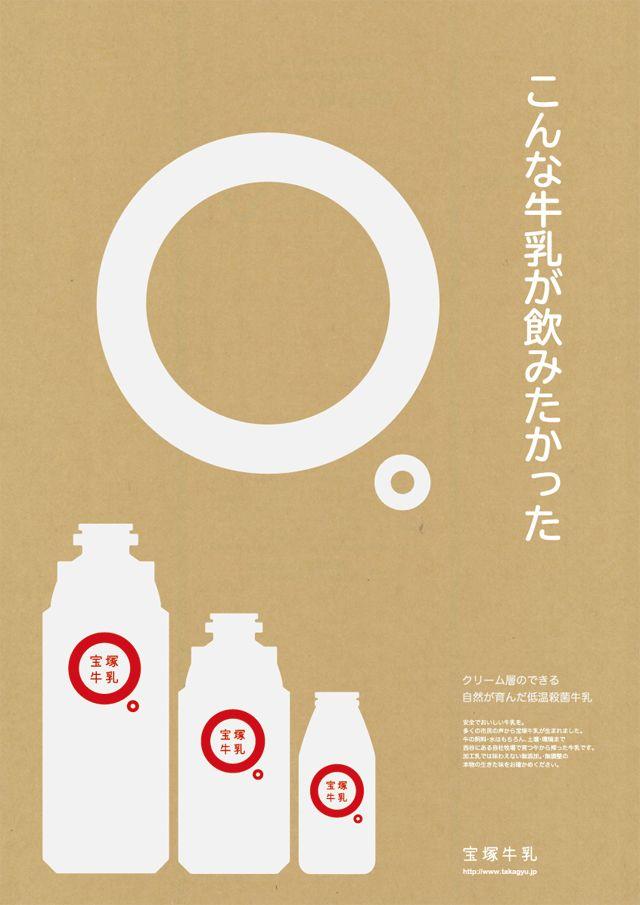 こんな牛乳が飲みたかった: Takarazuka Milk: by Tatsuma Uematsu