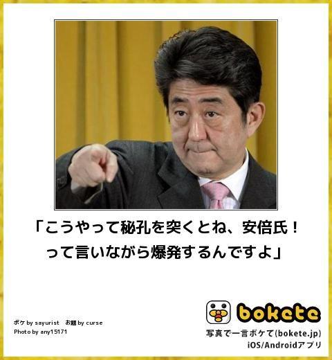 「安倍氏 bokete」の画像検索結果