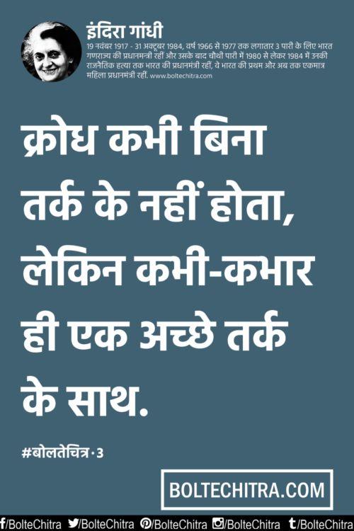Indira Gandhi - Dynamic