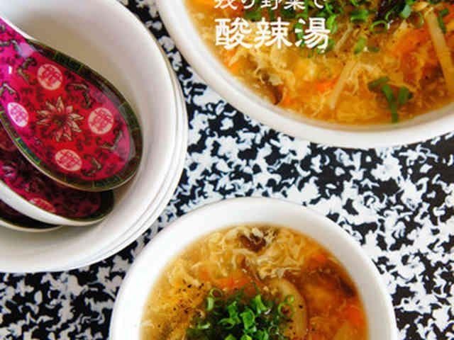 残り野菜で酸辣湯(サンラータン)の画像