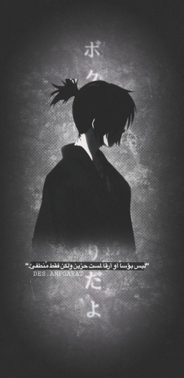 تصاميم انمي Aesthetic Anime Beautiful Arabic Words Naruto Shippuden Anime