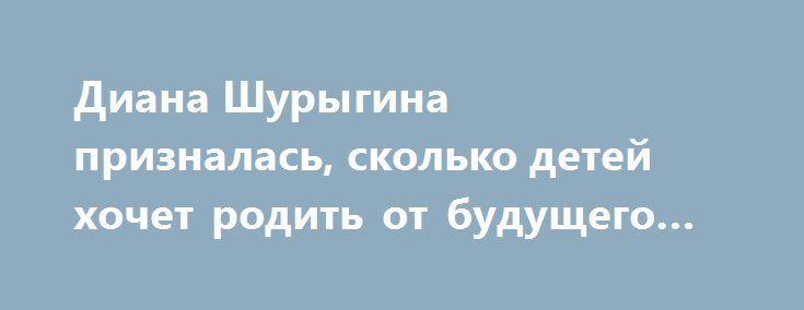 Диана Шурыгина призналась, сколько детей хочет родить от будущего мужа https://apral.ru/2017/09/01/diana-shurygina-priznalas-skolko-detej-hochet-rodit-ot-budushhego-muzha.html  Скандально известная девушка из Ульяновска Диана Шурыгина после участия в передаче «На самом деле» призналась, сколько хотела бы завести детей. Таксист, который вёз её со студии домой, после этого понял, кто рядом с ним. Шурыгина 31 августа провела прямую трансляцию в социальной сети Instagram. Девушка отвечала на…