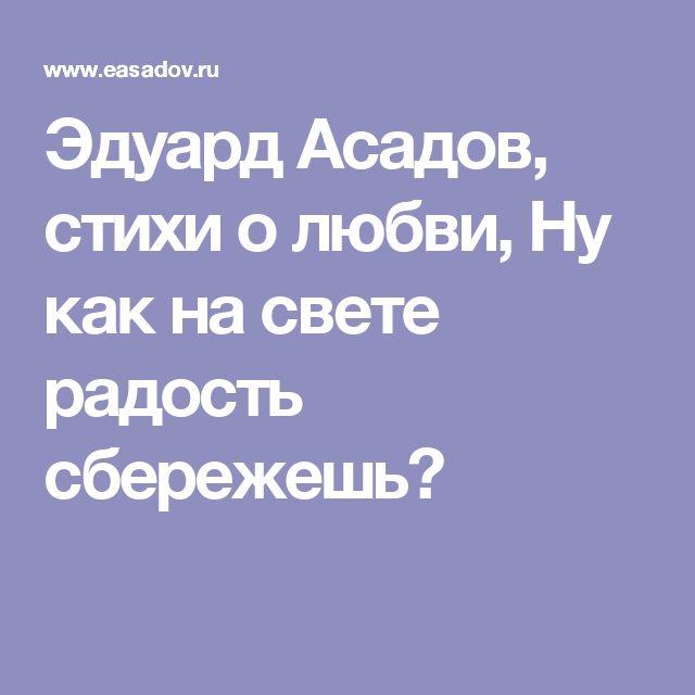 Эдуард Асадов, стихи о любви, Ну как на свете радость сбережешь?