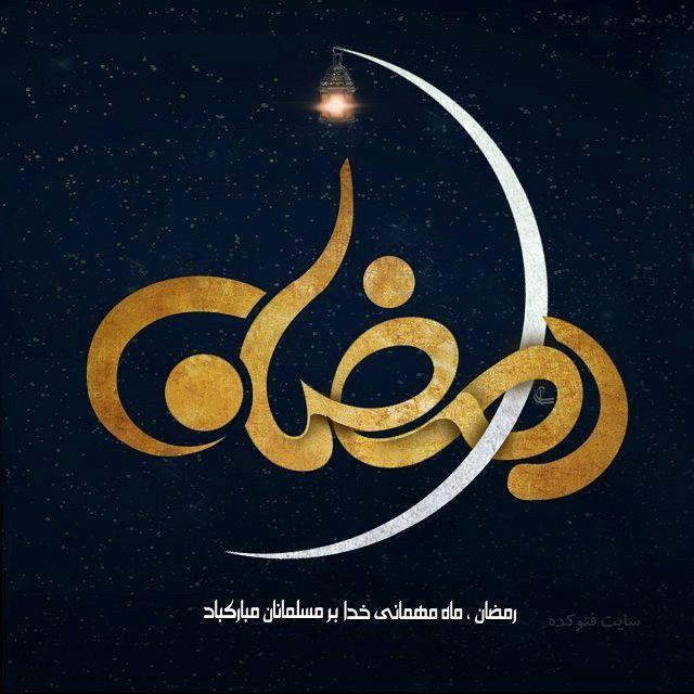 عکس نوشته حلول ماه رمضان 99 School Logos Happy Song Songs