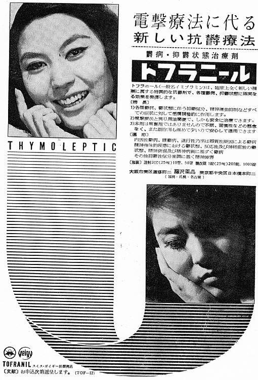 トフラニール®  (塩酸イミプラミン)  1960年 精神医学