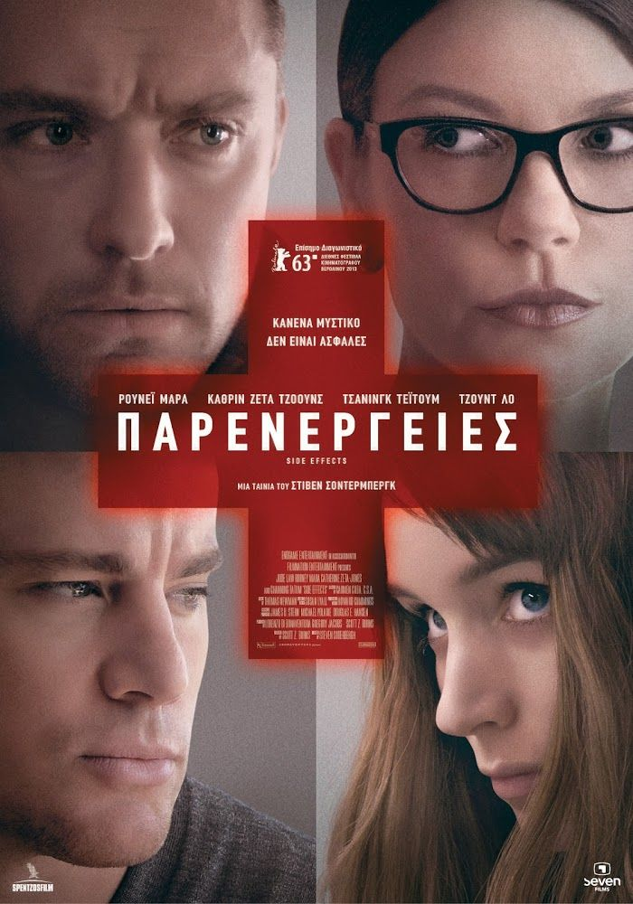 Efectos secundarios - Side Effects (2013) | Entre la ética medica y el drama sociológico... Esta es la película que se ha anunciado como el último largometraje...