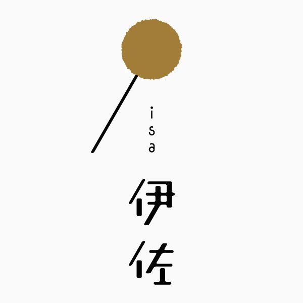 コトホギデザイン   東京都杉並区・デザイン事務所   実績紹介   LOGO(CI / VI)   串揚伊佐
