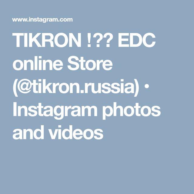 TIKRON ⁉️ EDC online Store (@tikron.russia) • Instagram photos and videos