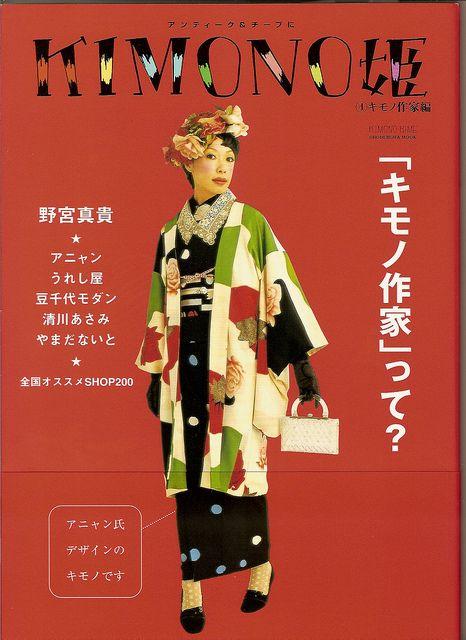 KIMONO姫 4 / Kimono Hime #4