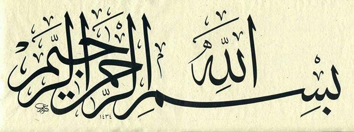 Bismillahirrahmanirrahim | Hat, İslâm ve Osmanlı | Pinterest
