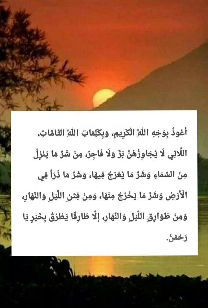 من أدعية الرقية الشرعية Islam