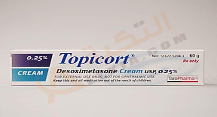 كريم توبيكورت Topicort ي ستخدم في علاج الأكزيما والصدفية والتخلص من التهابات الجلد والطفح الجلدي حيث يحتوي هذا الكريم على ا Personal Care Toothpaste Person