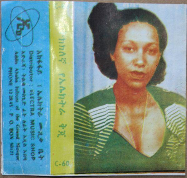 Aster Aweke - ትከከለኛ የኤሌክትራ ቅጂ (Cassette, Album