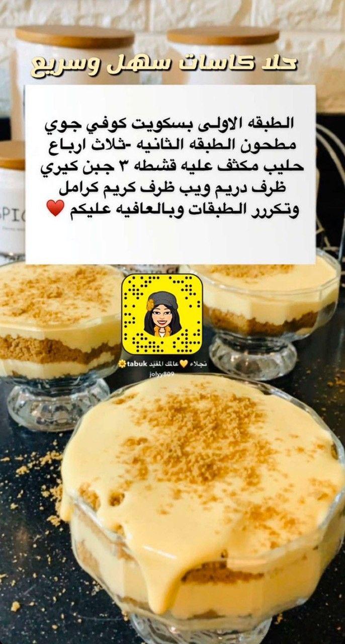 Pin By Manar Almasri On وصفات حلى كاسات Food Receipes Sweet Recipes Amazing Food