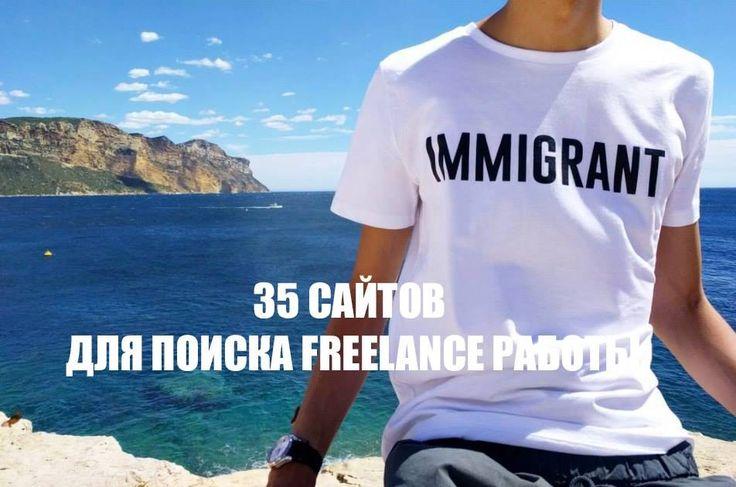 35 САЙТОВ ДЛЯ ПОИСКА FREELANCE РАБОТЫ. Подбор программы переезда в Европу. Сохраняйте, делитесь с друзьями ипишите Ваши вопросы!