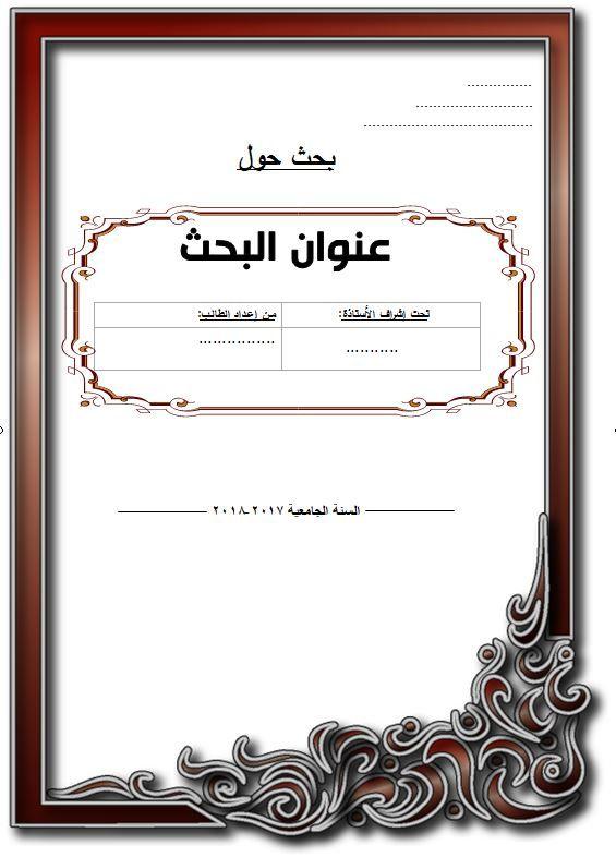 واجهات بحوث Word Doc قابلة للتعديل 15 ملف جاهز Download Books Pdf Books Education