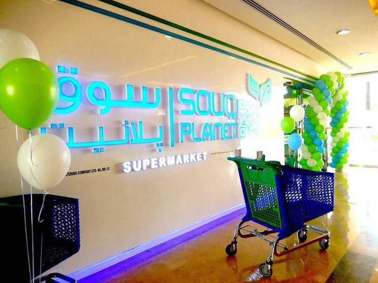 We're excited to announce the opening of Souq Planet Al Gurm Enjoy the digital experience! Fun quick & easy  #SouqPlanet #Shopping #Supermarket #UAE #Innovation #Technology #MyAbuDhabi #InAbuDhabi #AbuDhabi #Dubai #MyDubai #Food #Foodie  #Onlineshopping #Tech #Innovation #1stinAD by souqplanet