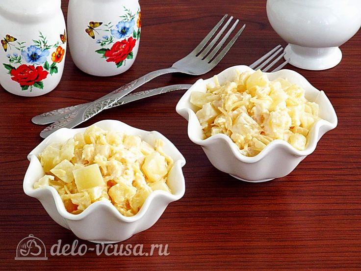 Салат из ананасов с сыром и чесноком #салат #ананасы #рецепты #деловкуса #готовимсделовкуса