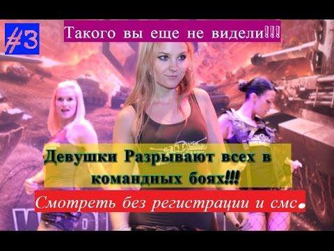 Мир танков / World of tanks Девочки разрывают КБ #3