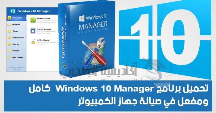 تحميل برنامج Windows 10 Manger V2 3 3 Pro كامل ومفعل لصيانة جهاز الكمبيوتر اذا كان لديك جهاز كمبيوتر على الأغلب سوف تواجهة مشكل Windows 10 10 Things Bar Chart