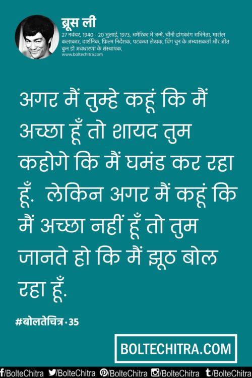 Bruce Lee Quotes in Hindi         Part 35  #brucelee #bruceleequotes #kurttasche