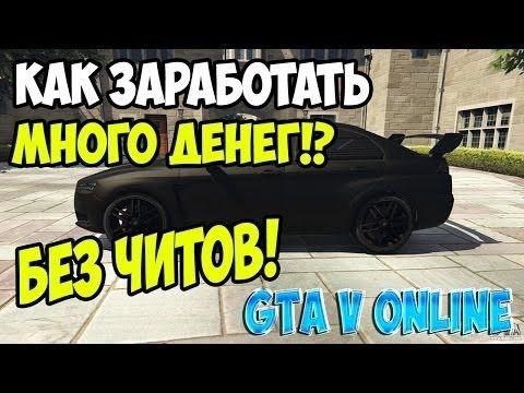 халявные бабки в GTA ONLINE