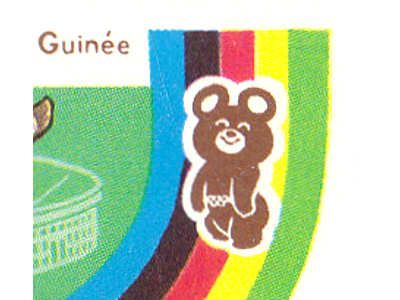 「こぐまのミーシャ、モスクワオリンピック(ギニア 1982年)」の外国古切手13種(使用済み)、アンティーク、レトロ海外雑貨の販売・通販 - 猫の惑星