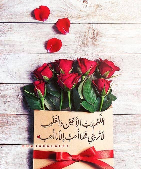 اللهم امين يارب العالمين Good Morning Greetings Funny Arabic Quotes Romantic Birthday