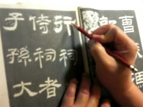 Li Shu 隸書 Chinese calligraphy sample lesson #2 (why prefer older rubbings?)